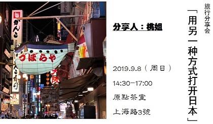 互动吧-旅行**会-用另一种方式打开日本