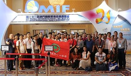 """互动吧-关于组织参加""""第24届澳门国际 贸易投资展览会""""的通知"""