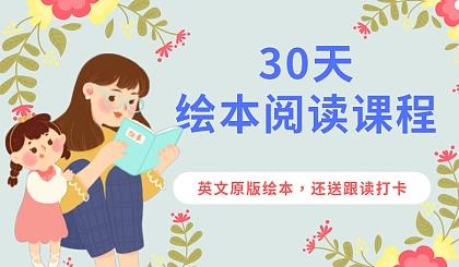 互动吧-30天绘本精读课——免费送30天绘本同步跟读打卡