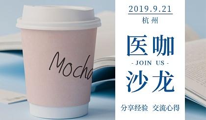 互动吧-医疗人咖啡九月杭州沙龙活动