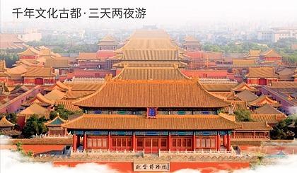 互动吧-北京3天两夜研学夏令营中合育才研学旅行承接团体活动