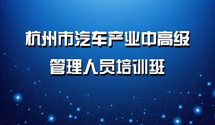 互动吧-杭州市汽车产业中高级管理人员培训班