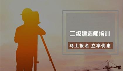 互动吧-【武汉二级建造师培训免费体验课】重点难点一网打尽