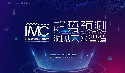 互动吧-IMC 2019中国智造CIO年会