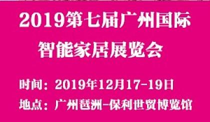 互动吧-2019(广州)国际智能家居展览会