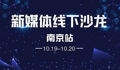 互动吧-南京700人+新媒体线下沙龙—28推线下沙龙第21站(火热报名中)