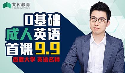 互动吧-龙岗横岗成人0基础英语,首课9.9,以后每课99元,香港英语老师任教