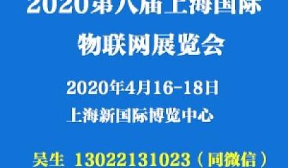互动吧-IOT-2020年4月第八届上海国际物联网展览会