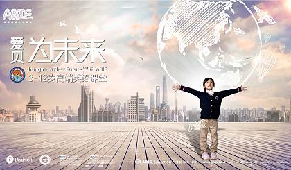 互动吧-爱贝少儿英语ㆍ少儿级别(6-7岁)全外教免费试听课