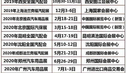 互动吧-2020年郑州汽车后市场博览会(时间-地点)