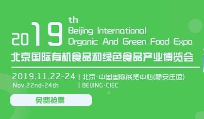 互动吧-2019第十九届北京国际有机食品和绿色食品产业博览会