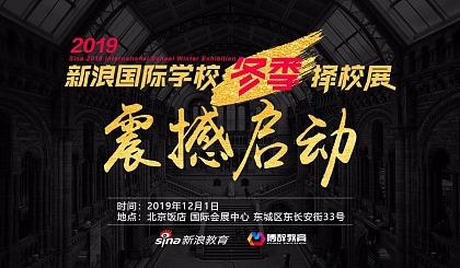 互动吧-新浪2019国际学校冬季择校展