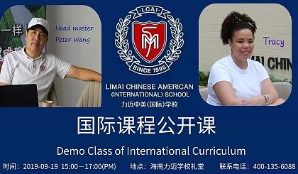 互动吧-海南力迈中美学校国际课程公开展示活动