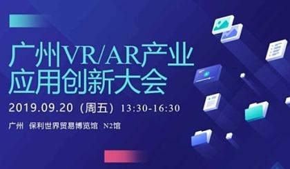 互动吧-广州VRAR产业应用创新大会
