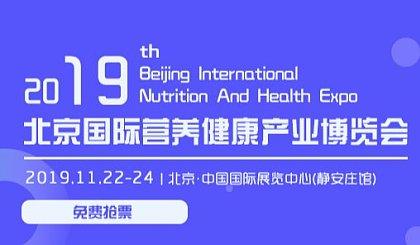 互动吧-2019第十九届北京国际营养健康产业博览会