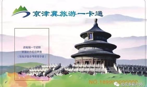 多彩,2020京津冀旅游一卡通