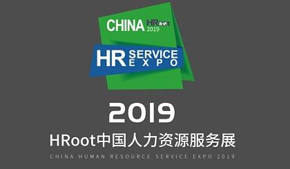 互动吧-2019HRoot中国人力资源服务展(广州站)
