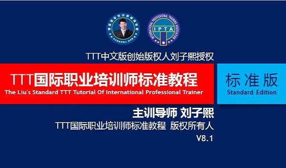 TTT国际职业培训师标准教程 刘子熙老师亲授