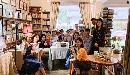 互动吧-【周末文化沙龙】 读书会、观影沙龙、美食沙龙、音乐沙龙