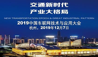 互动吧-2019中国车联网技术与应用大会