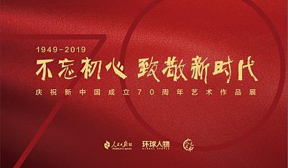 互动吧-庆祝新中国成立70周年艺术作品展