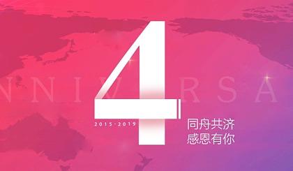 互动吧-疫后组织大变革《5G时代-组织绩效变革-薪酬绩效与股权激励》北京站
