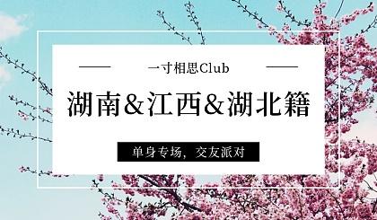互动吧-【广州】9.21   湖南&江西&湖北籍单身专场,交友派对~