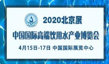 互动吧-2020第13届高端饮用水产业展览会