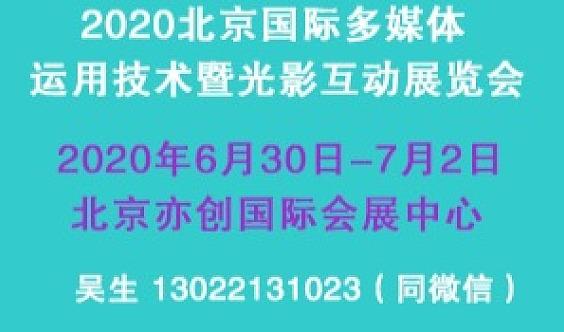 2020年6月北京国际多媒体运用技术暨光影互动展览会