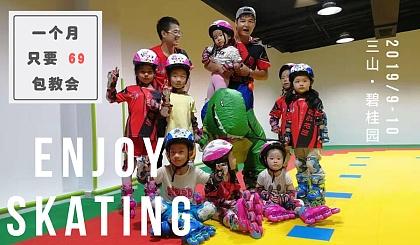 互动吧-显易轮滑三山碧桂园校区,特价招生啦!