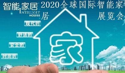 互动吧-2020世界智能家居博览会-全屋智能家居系列行业新闻