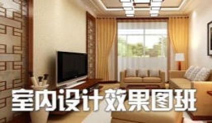 互动吧-上海CAD 3D设计 软装硬装装潢 室内设计培训班