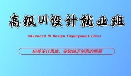 互动吧-上海UE交互设计培训、年薪30W设计师必须熟练掌握