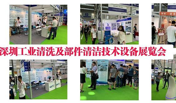 SIC Show 2020深圳国际工业清洗及部件清洁技术设备展览会
