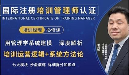 互动吧-培训经理必修课——培训管理师