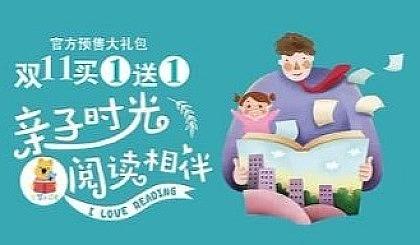 互动吧-官方【樊登小读者】年卡买1送1预售开始啦!免费领价值29.9元的21天卡