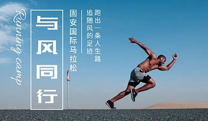 互动吧-2019中国●固安国际马拉松赛(跑步实验室)