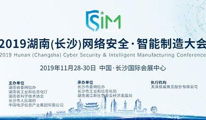 互动吧-2019湖南(长沙)网络安全●智能制造大会