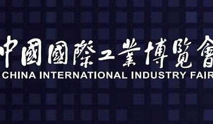 互动吧-2020上海工博会