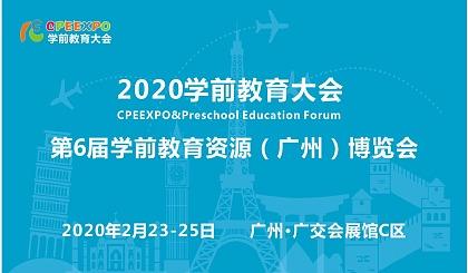 互动吧-2020第6届广州国际儿童创新教育博览会