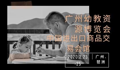 互动吧-2020第六届幼教资源博览会