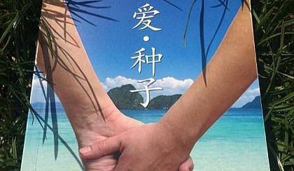 互动吧-12.12  长沙《爱种子》线下读书会第10期