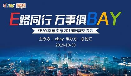 互动吧-2019eBay旺季卖家大会-宁波站