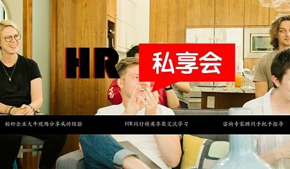 互动吧-HR私享会之人力资源管理创新 2019.10.19广州