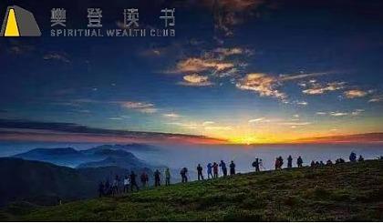 互动吧-10月29日-31日(周二~周四)登金色武功山