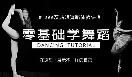 互动吧-【秋末冬初来特惠Free】Isee灰姑娘舞蹈课体验版上线!仅99名!