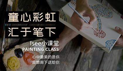 互动吧-【限前88名免费】灰姑娘艺术绘画课程Free体验!余位紧张速戳!