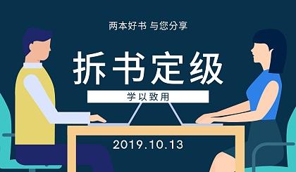 互动吧-2019年10月13日拆书帮玄武分舵线下定级活动
