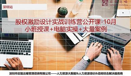 互动吧-股权激励设计实战训练营-深圳站(收费项目,详见内文)
