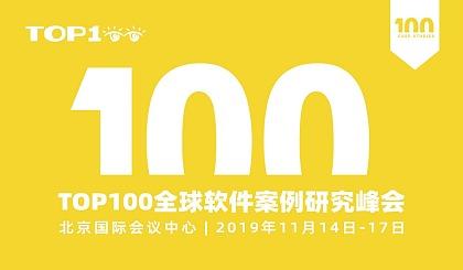 互动吧-第八届TOP100软件案例研究峰会(TOP100summit)